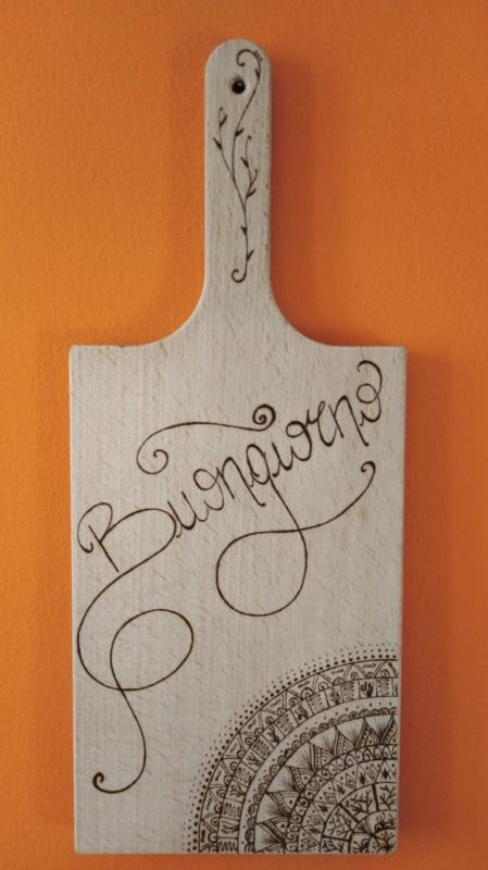 """""""Buongiorno"""" - tagliere in legno"""